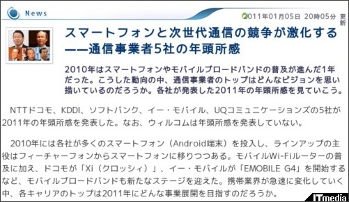 http://plusd.itmedia.co.jp/mobile/articles/1101/05/news091.html