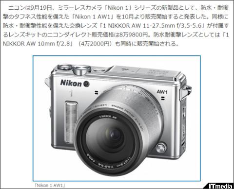 http://camera.itmedia.co.jp/dc/articles/1309/19/news080.html
