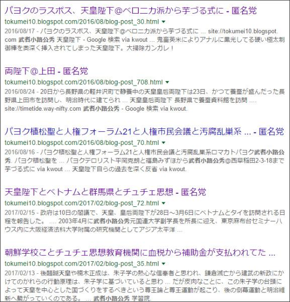 https://www.google.co.jp/#q=site://tokumei10.blogspot.com+%E2%80%9D%E6%AD%A6%E8%80%85%E5%B0%8F%E8%B7%AF%E5%85%AC%E7%A7%80%E2%80%9D%E3%80%80%E5%A4%A9%E7%9A%87&tbs=qdr:y&*