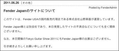http://www.fender.jp/topics/other/000823.php