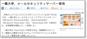 http://www.yomiuri.co.jp/net/security/s-news/20110215-OYT8T00559.htm