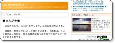 http://el.jibun.atmarkit.co.jp/sunset/2010/01/1start-me-up.html