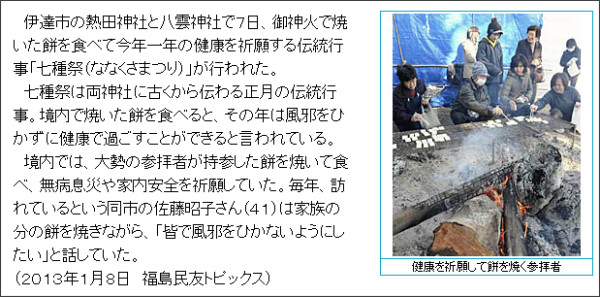 http://www.minyu-net.com/news/topic/0108/topic4.html