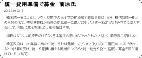 http://sankei.jp.msn.com/world/news/120716/kor12071623150005-n1.htm