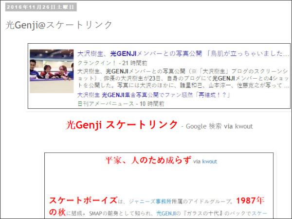 http://tokumei10.blogspot.com/2016/11/genji.html