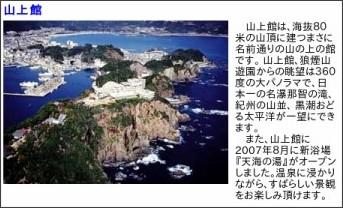 http://www.hotelurashima.co.jp/shisetsu/shisetsu04.htm