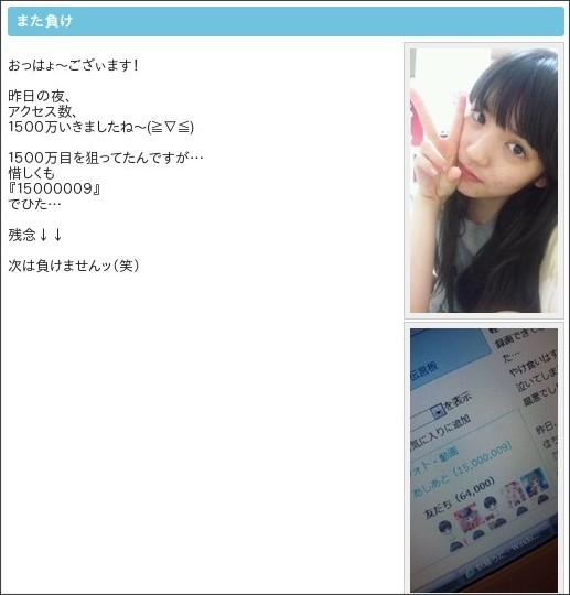 http://gree.jp/michishige_sayumi/blog/entry/407301415