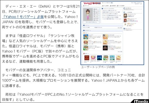http://www.itmedia.co.jp/news/articles/1009/21/news067.html
