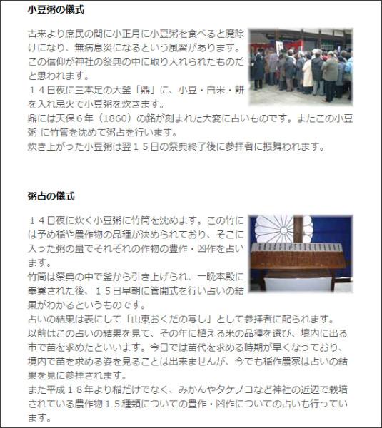 http://www.nextftp.com/itakiso-jinja/saiji/01_uduesai.htm