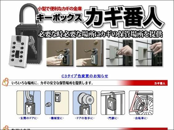 http://www.keiden-jp.com/seihin/keybox/index.html