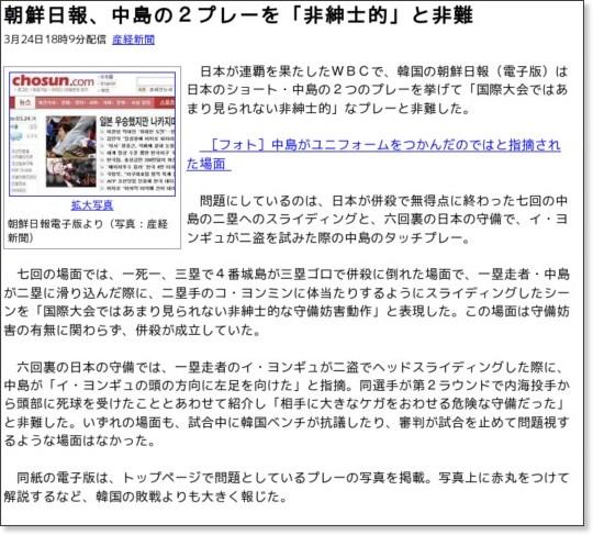 http://headlines.yahoo.co.jp/hl?a=20090324-00000616-san-base