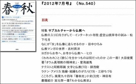 http://www.shunjusha.co.jp/magazine/540/
