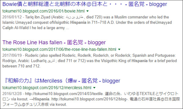 https://www.google.co.jp/search?q=site%3A%2F%2Ftokumei10.blogspot.com+%E2%80%9DHispania%E2%80%9D&oq=site%3A%2F%2Ftokumei10.blogspot.com+%E2%80%9DHispania%E2%80%9D&gs_l=psy-ab.3...5473.7301.0.7687.8.8.0.0.0.0.168.963.0j7.7.0....0...1..64.psy-ab..1.1.167...0i7i4i30k1.Y8oqw2URVxg