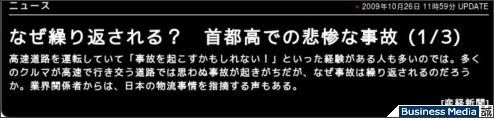 http://bizmakoto.jp/makoto/articles/0910/26/news024.html