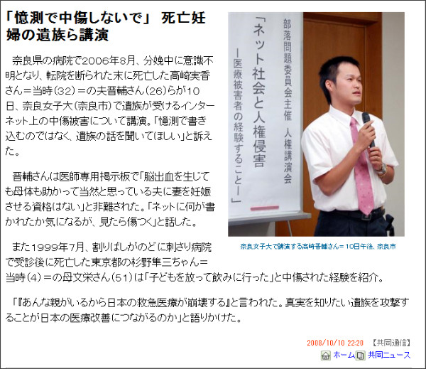 http://www.47news.jp/CN/200810/CN2008101001000995.html