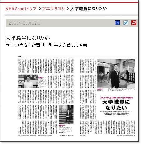 http://www.aera-net.jp/summary/100912_001910.html