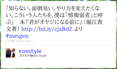 http://twitter.com/kosstyle/status/12342766281424896