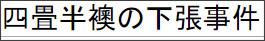 https://ja.wikipedia.org/wiki/%E5%9B%9B%E7%95%B3%E5%8D%8A%E8%A5%96%E3%81%AE%E4%B8%8B%E5%BC%B5%E4%BA%8B%E4%BB%B6