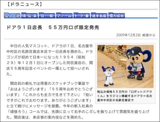 http://www.chunichi.co.jp/chuspo/article/dragons/news/200912/CK2009120202000036.html