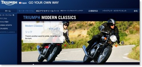 http://www.triumph.co.uk/japan/4324.aspx
