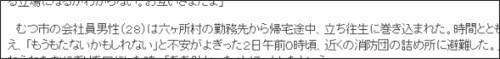 http://www.yomiuri.co.jp/e-japan/aomori/news/20120203-OYT8T00004.htm
