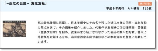 http://www.rekihaku.otsu.shiga.jp/goods/index.html#z14