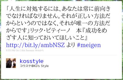 http://twitter.com/kosstyle/status/27406810740