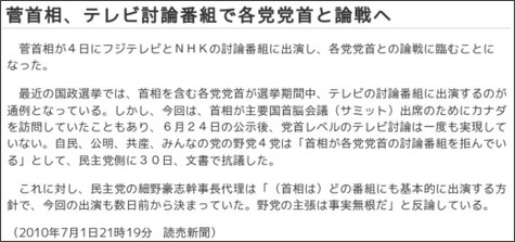 http://www.yomiuri.co.jp/election/sangiin/2010/news2/20100701-OYT1T00841.htm