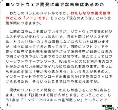 http://el.jibun.atmarkit.co.jp/happy/2009/12/17-7735.html