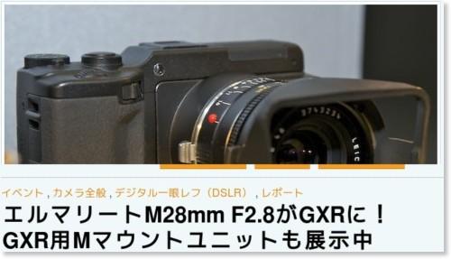 http://www.gizmodo.jp/2011/02/m28mmf2grx_gxrm_cp2011.html?utm_source=atom&utm_medium=rss