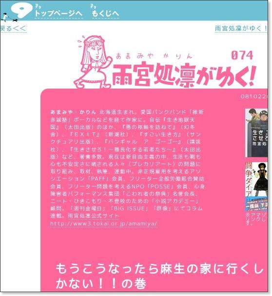 http://www.magazine9.jp/karin/081022/