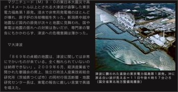 http://photo.sankei.jp.msn.com/essay/data/2011/03/0327earth_quake_chiso/