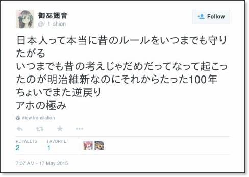 https://twitter.com/r_t_shion/status/599946967666528256
