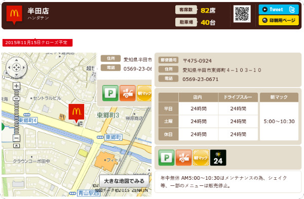 http://www.mcdonalds.co.jp/shop/map/map.php?strcode=23043