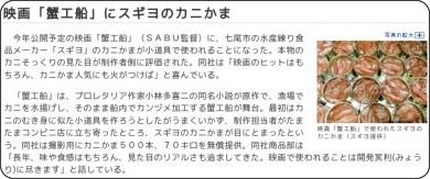 http://www.yomiuri.co.jp/e-japan/ishikawa/news/20090109-OYT8T00002.htm
