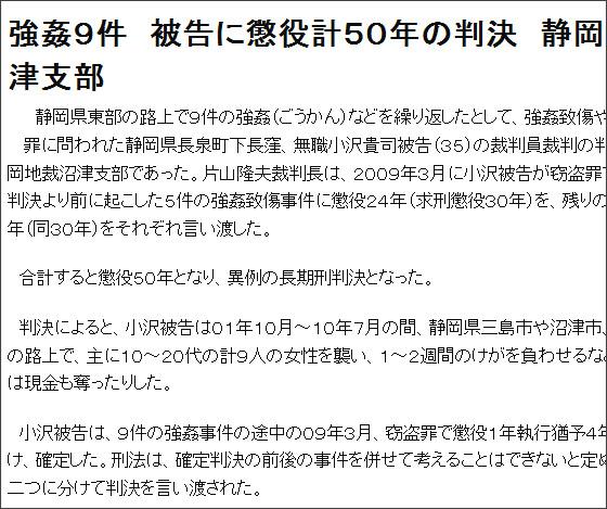 http://www.asahi.com/national/update/1205/TKY201112050263.html
