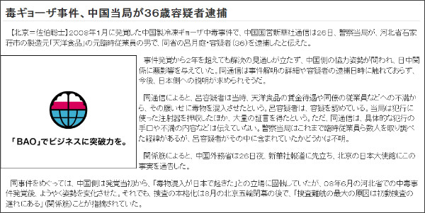 http://www.yomiuri.co.jp/world/news/20100327-OYT1T00042.htm