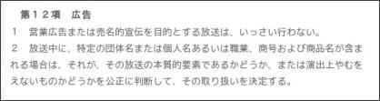 http://www3.nhk.or.jp/pr/keiei/kijun/index.htm