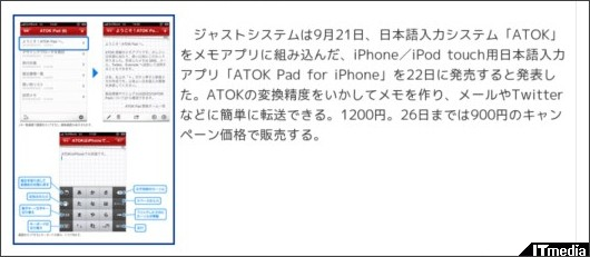 http://www.itmedia.co.jp/news/articles/1009/21/news055.html