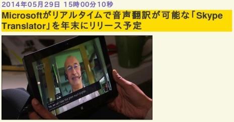 http://gigazine.net/news/20140529-skype-translator/