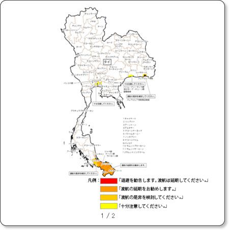 http://www2.anzen.mofa.go.jp/info/pchazardspecificinfo.asp?infocode=2015T075#ad-image-0