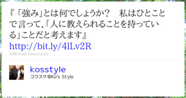 http://twitter.com/kosstyle/status/5824993964