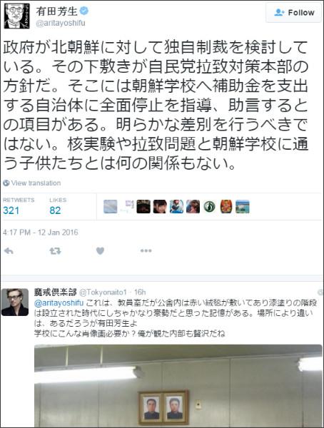 https://twitter.com/aritayoshifu/status/687065998822789121