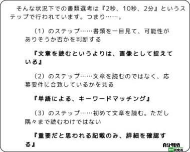 http://el.jibun.atmarkit.co.jp/carrerbtder/2009/11/ng-4f57.html