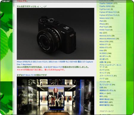 http://shizuoka-sanpo.blogspot.jp/2013/08/x-m1-xf-18mm-f2-r.html