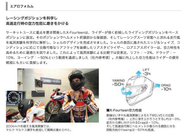 http://jp.shoei.com/products/ja/helmet_detail.php?id=505