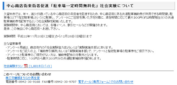 http://www.city.kurume.fukuoka.jp/1500soshiki/9091chushin/3010oshirase/2010-1110-1433-185.html
