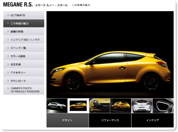 http://www.renault.jp/car_lineup/megane_rs/presentation/index.html