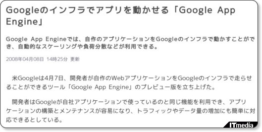 http://www.itmedia.co.jp/news/articles/0804/08/news056.html