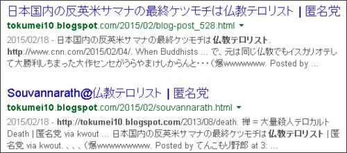 https://www.google.co.jp/webhp?hl=ja#newwindow=1&hl=ja&q=http:%2F%2Ftokumei10.blogspot.com%2F++%E4%BB%8F%E6%95%99%E3%83%86%E3%83%AD%E3%83%AA%E3%82%B9%E3%83%88